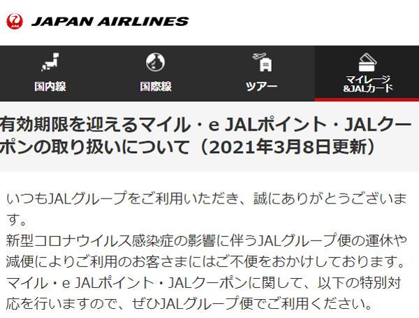 有効期限を迎えるマイル・e JALポイント・JALクーポンの取り扱いについて(2021年3月8日更新)