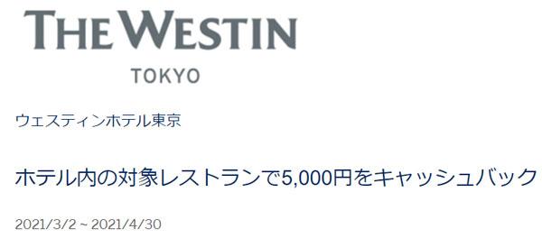 ウェスティンホテル東京のレストランでキャッシュバック