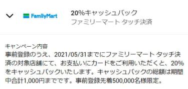 【American Express】タッチ決済で20%還元ファミリーマート