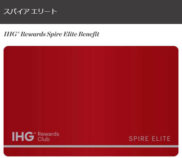 IHGスパイア・ステータス・カード
