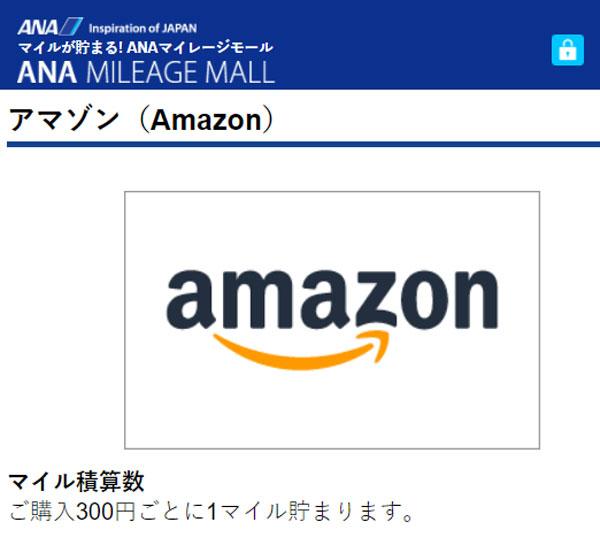 ANAマイレージモールにAmazon追加