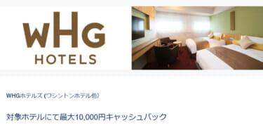 WHGホテルズで2000円還元