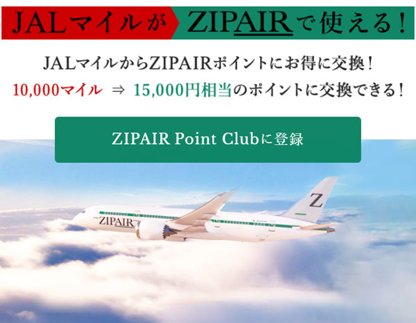ZIPAIR Point Club