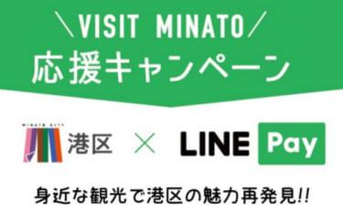 港区×LINE Pay「VISIT MINATO 応援キャンペーン」