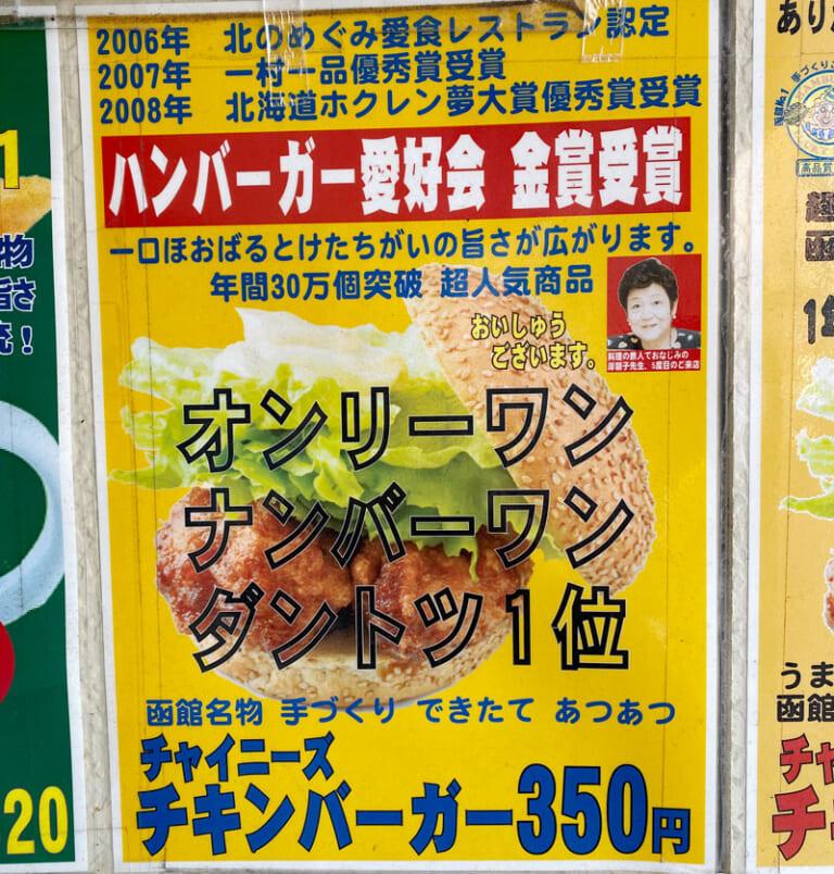 ラッキーピエロ ハンバーガー愛好会 金賞受賞