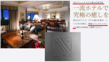 N2クリニック ホテル椿山荘東京院
