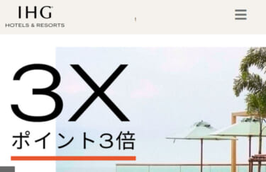 IHG 3X Bonus Points