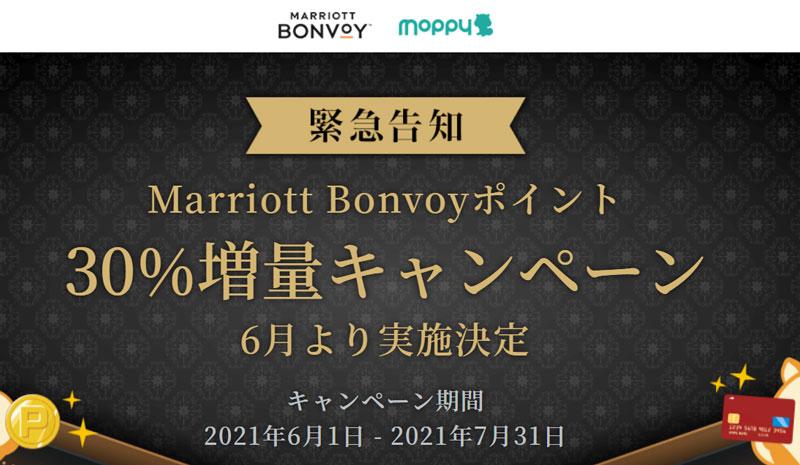 モッピー - Marriott Bonvoyポイント 30%増量キャンペーン