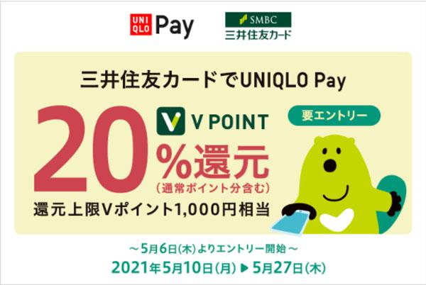 UNIQLO Pay に対象の三井住友カードを登録してお買い物するとVポイント20%還元キャンペーン