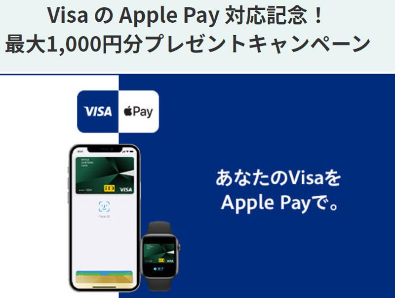 Visa の Apple Pay 対応記念!最大1,000円分プレゼントキャンペーン