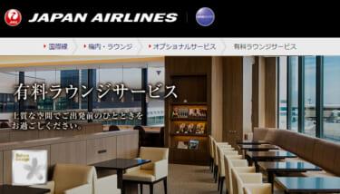 JAL 有料ラウンジサービス