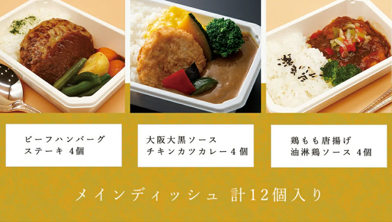 ANA機内食「肉の感謝祭」