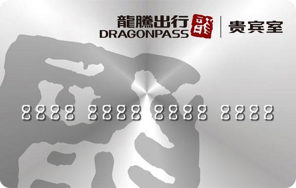 DragonPassの会員証