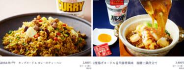 京王プラザホテル カップヌードル 50周年記念コラボ 中国料理「南園」