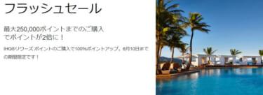 IHGポイント購入で100%ボーナス(2021年6月1日~6月19日)