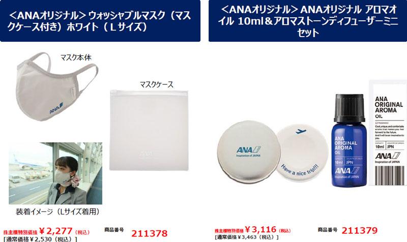 ANA株主専用サイト 物販1