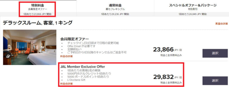 JAL Member Exclusive Offer 概要