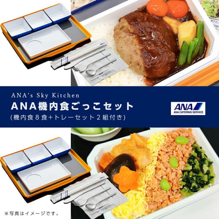 ANA機内食ごっこセット