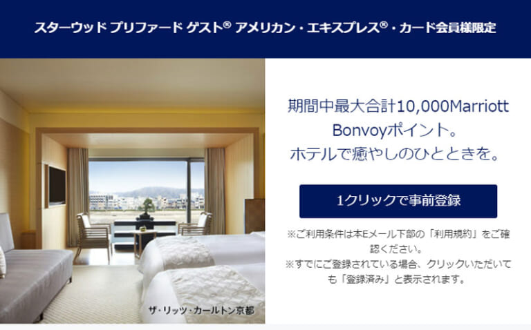 マリオット宿泊5万円毎に5000ポイント