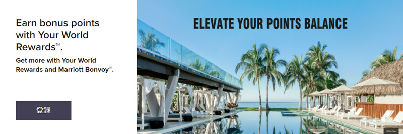 Get more with Your World Rewards and Marriott Bonvoy