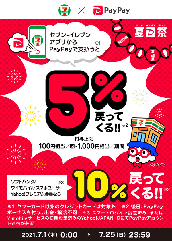 PayPayがセブンイレブンで10%還元
