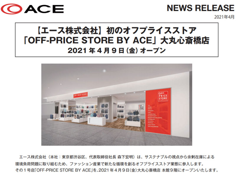 「OFF-PRICE STORE BY ACE」大丸心斎橋店