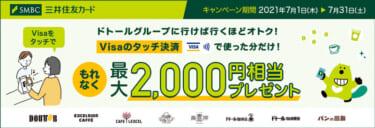 三井住友カード ドトールグループに行けば行くほどオトク!