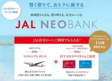 JAL NEOBANK 住宅ローンプログラム&期間限定キャンペーン