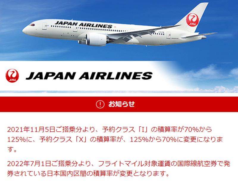 日本JAL 国内区間の積算率が変更