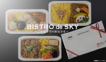 JAL機内食「BISTRO de SKY」