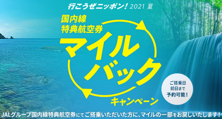 行こうぜニッポン!2021年夏 JALグループ国内線特典航空券マイルバックキャンペーン!