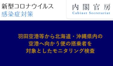 内閣官房 羽田空港等から北海道・沖縄県内の空港へ向かう便の搭乗者を対象としたモニタリング検査