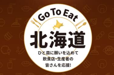 GoToEat北海道