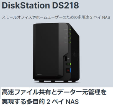 Synology「DS218 Plus」