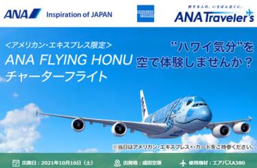 アメリカン・エキスプレス限定 ANA FLYING HONU チャーターフライト