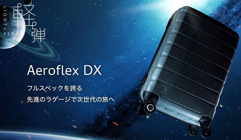 エアロフレックスDX