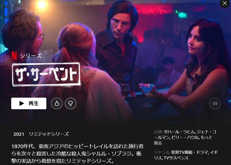 Netflixのオリジナルドラマ「ザ・サーペント」