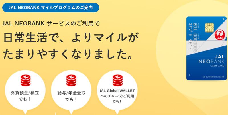 JAL NEOBANK マイルプログラム