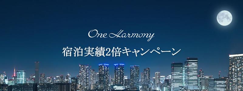 One Harmony 宿泊実績2倍キャンペーン