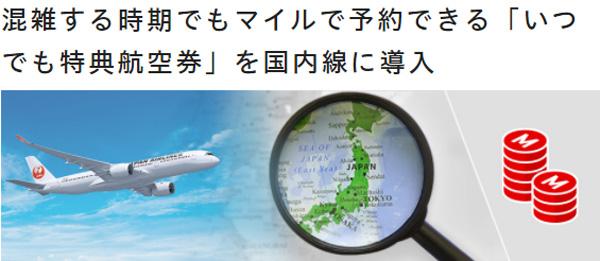 JAL いつでも特典航空券
