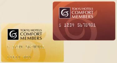 東急ホテルズのロイヤリティ・プログラム「コンフォートメンバーズ」