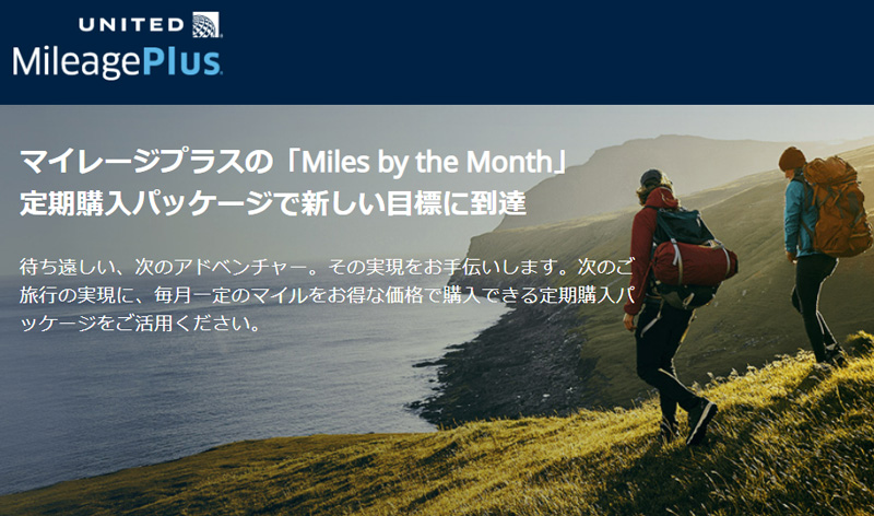 ユナイテッド航空「Miles by the Month」