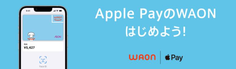 WAONがApplePayに対応