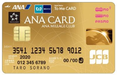 ソラチカゴールドカード
