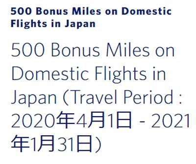 ニッポン500マイル・キャンペーン(2020年)
