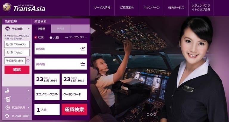 235 墜落 便 航空 アジア 事故 トランス