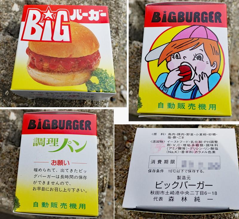BIGバーガー