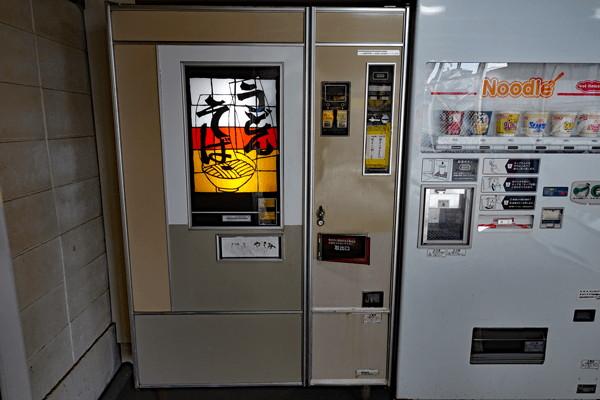 横田自販機コーナー