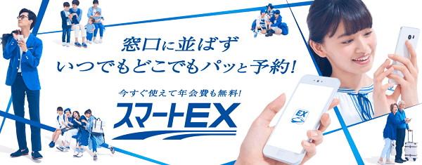 スマートex